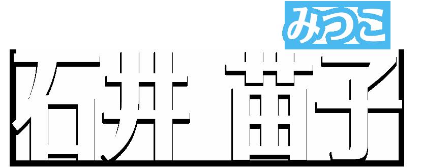 石井苗子(いしいみつこ)